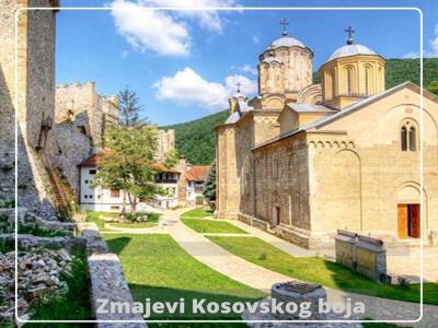 Zmajevi kosovskog boja